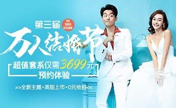 万人结婚节丨超值套系仅需3699元_武汉唯一视觉