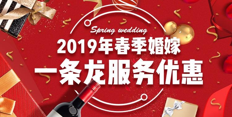 2019年春季婚嫁一条龙服务优惠