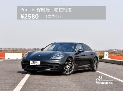 保时捷Porsche-帕拉梅拉+新款宝马BMW-7系(6辆)