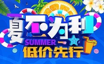 预定夏季档期7折优惠_CAM卡梅利亚写真