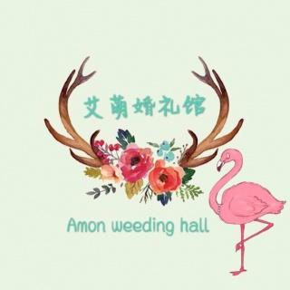 艾萌婚礼馆