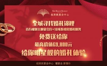纽宾凯宴会中心全城寻找婚礼锦鲤_纽宾凯宴会中心(汉阳旗舰店)