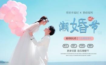 【潮婚节】新品发布~婚纱照0元免费拍_武汉美好幸福纪婚纱摄影