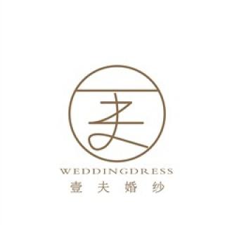 壹夫新娘造型馆