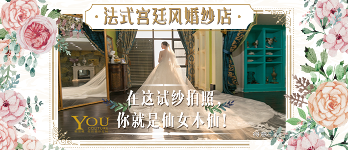 法式宫廷风婚纱店,在这试纱拍照,你就是仙女本仙!