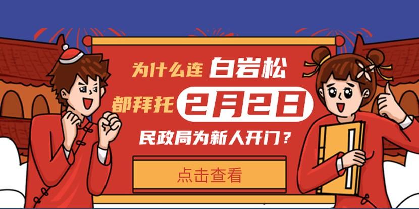 为什么连白岩松都拜托2月2日,民政局为新人开门?