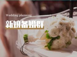 2020,武汉结婚求生指南