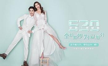 【520我爱你】全新婚纱为爱加分_武汉美好幸福纪婚纱摄影