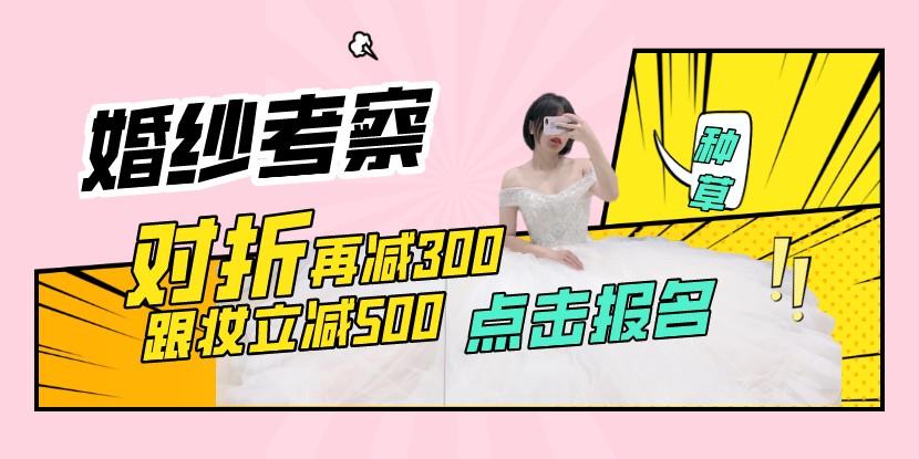 (返场加8个名额)11月专场免费试纱活动,对折后最高减现800元!