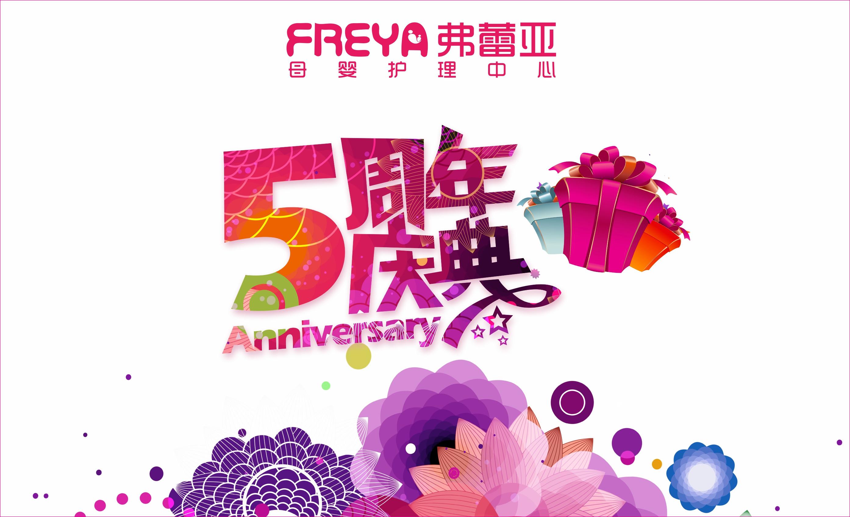 弗蕾亚店庆 5周年图_1