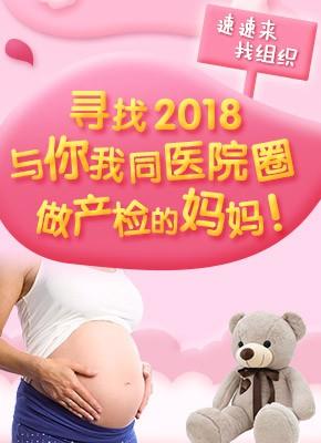 武汉的孕妈和宝妈,你们的本地组织在这里!