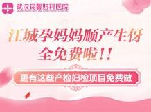 """江城准妈有一个民馨医院""""免费生娃""""机会,手慢无!"""