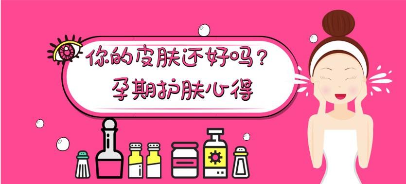 【火热征集】分享孕期护肤心得赢幸运待产包