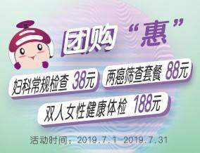 """夏季女性体检团购""""惠"""":双人体检,一人免单"""