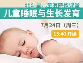 专家微课堂揭秘:儿童睡眠与生长发育有什么关系?