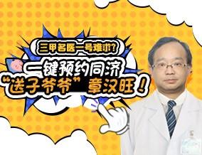 """三甲名医一号难求?一键预约同济""""送子爷爷""""章汉旺"""