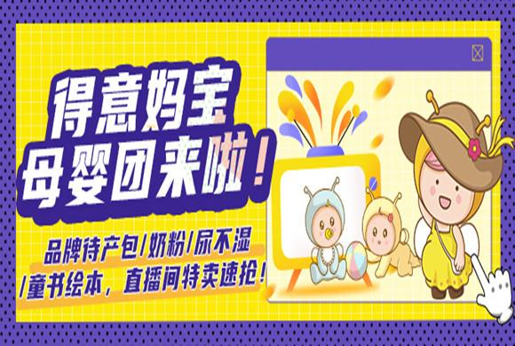 【妈宝直播间】一线品牌待产包/奶粉/尿不湿/童书绘本直播特卖中,速抢!
