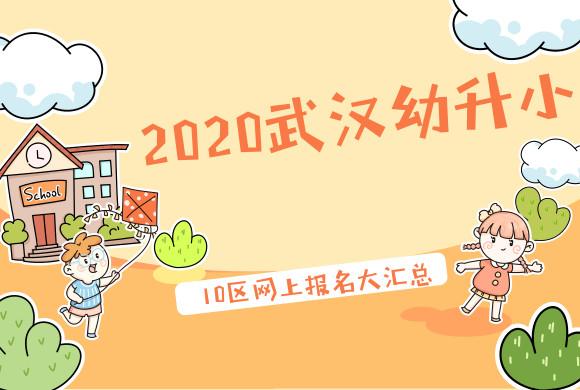 关注!2020武汉幼升小网上报名10区大汇总,各区要求大不同!