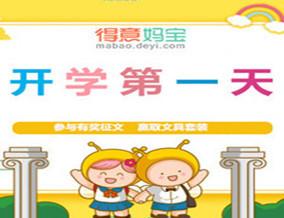 【有奖征文】开学第一天!