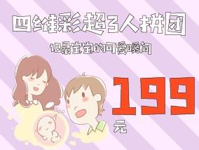早孕检查免费,四维3人拼团199元!