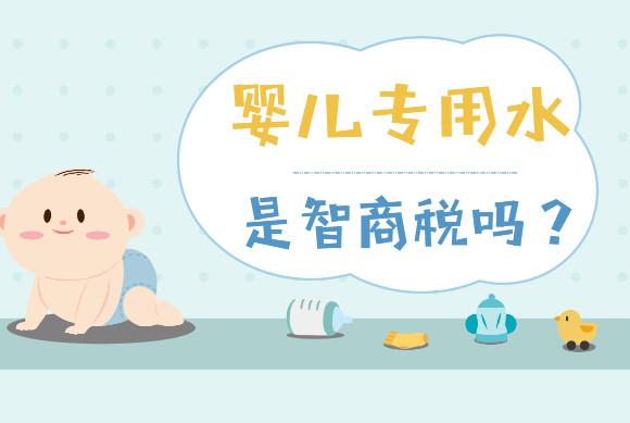 闺蜜的宝宝从小喝的婴儿专用水,这个水就比普通水好些?还是智商税?