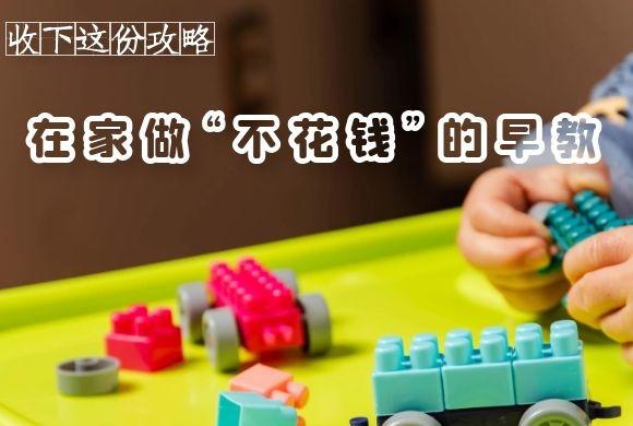 """《育儿宝典》收下这份攻略,在家做""""不烧钱""""的早教!方便又简单!"""