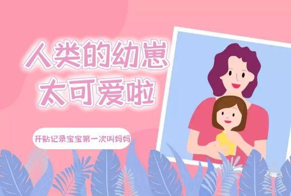 开贴记录宝宝第一次叫妈妈,原来人类的幼崽能这么可爱!