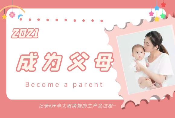 6斤半的大眼萌娃来啦,孕产回忆录之生娃篇~我们正式升级为父母啦!