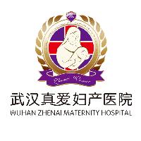 真爱妇产医院