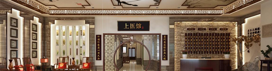 九州上医中医馆